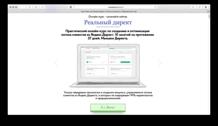 Семантическое ядро для курса Реальный Яндекс Директ