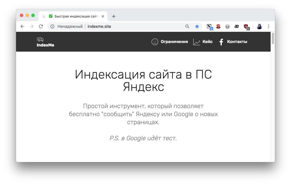 Сервис Indexme сливает ваши сайты